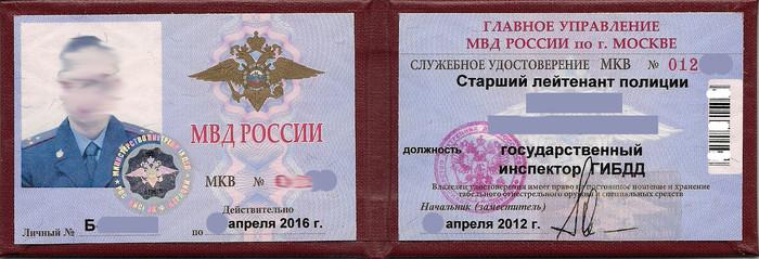 купить удостоверение мвд нового образца в москве - фото 3