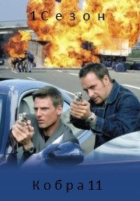 Спецотряд Кобра: 11 Дорожная полиция / Alarm fur Cobra 11 - Die Autobahnpolizei [01х01-09] (1996) DVDRip