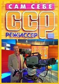Сам Себе Режиссёр (29.09.2013) SATRip