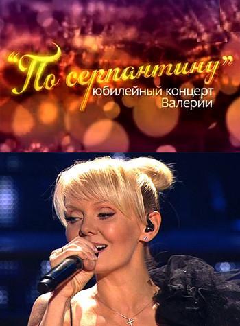 Валерия - По серпантину. Юбилейный концерт (2013) HDTVRip 720p