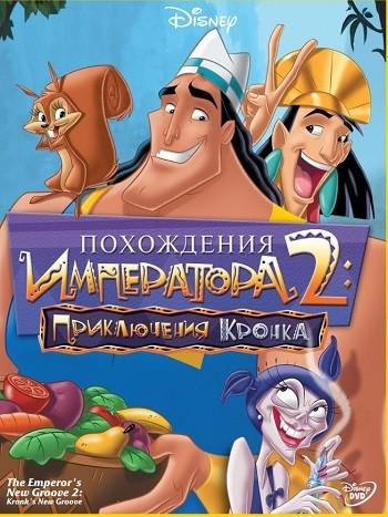 Похождения императора 2: Приключения Кронка / Kronk's New Groove (2005) BDRip-AVC от MediaClub   D