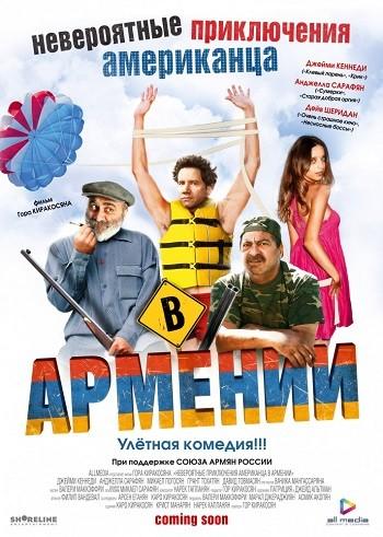 Невероятные приключения американца в Армении / Lost and Found in Armenia (2012) DVDRip-AVC