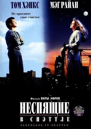 Неспящие в Сиэтле 1993 - Алексей Михалёв