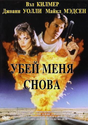 Убей меня снова 1989 - Юрий Живов