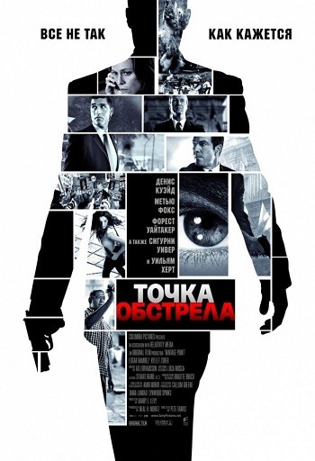Точка обстрела / Vantage Point (2008) BDRip 1080p | DUB | AVO