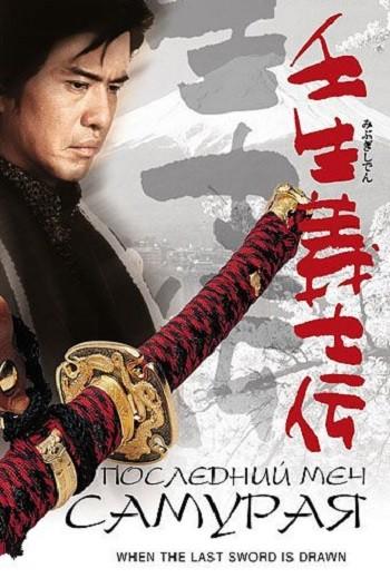 Последний меч самурая / Mibu gishi den / When the Last Sword Is Drawn (2003) BDRip 720p от MediaClub | P