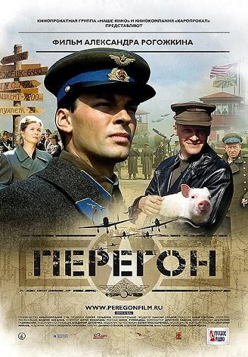 Перегон (2006) BDRip 720p