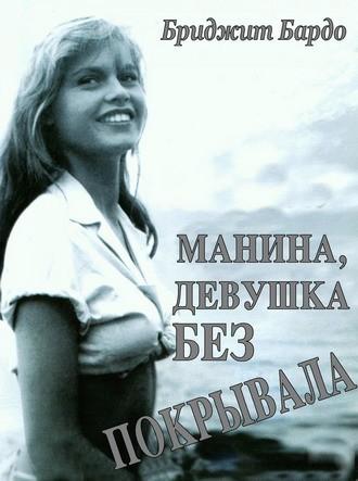 Манина, девушка без покрывала | DVDRip
