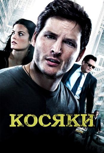 Косяки / Loosies (2011) BDRip-AVC