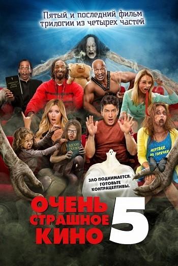 Очень страшное кино 5 / Scary Movie 5 (2013) Лицензия