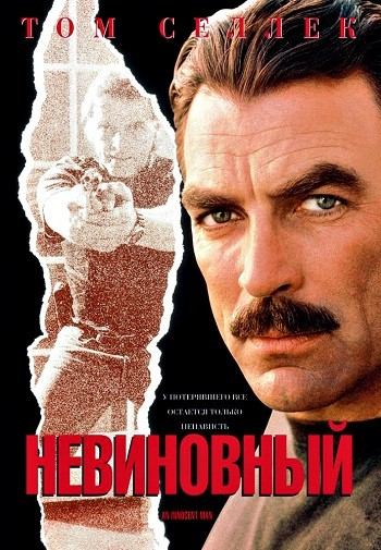 Невиновный / An Innocent Man (1989) BDRip 720p от MediaClub | D, P