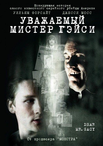 ��������� ������ ����� / Dear Mr. Gacy (2010) BDRip 1080p | MVO