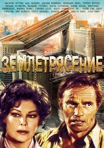 Землетрясение / Earthquake (1974) BDRip 720p