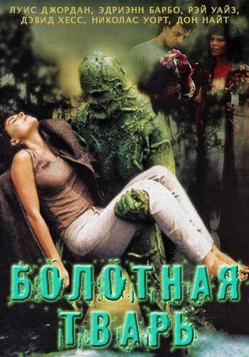 Болотная тварь / Swamp Thing (1982) BDRip от MediaClub | P, А