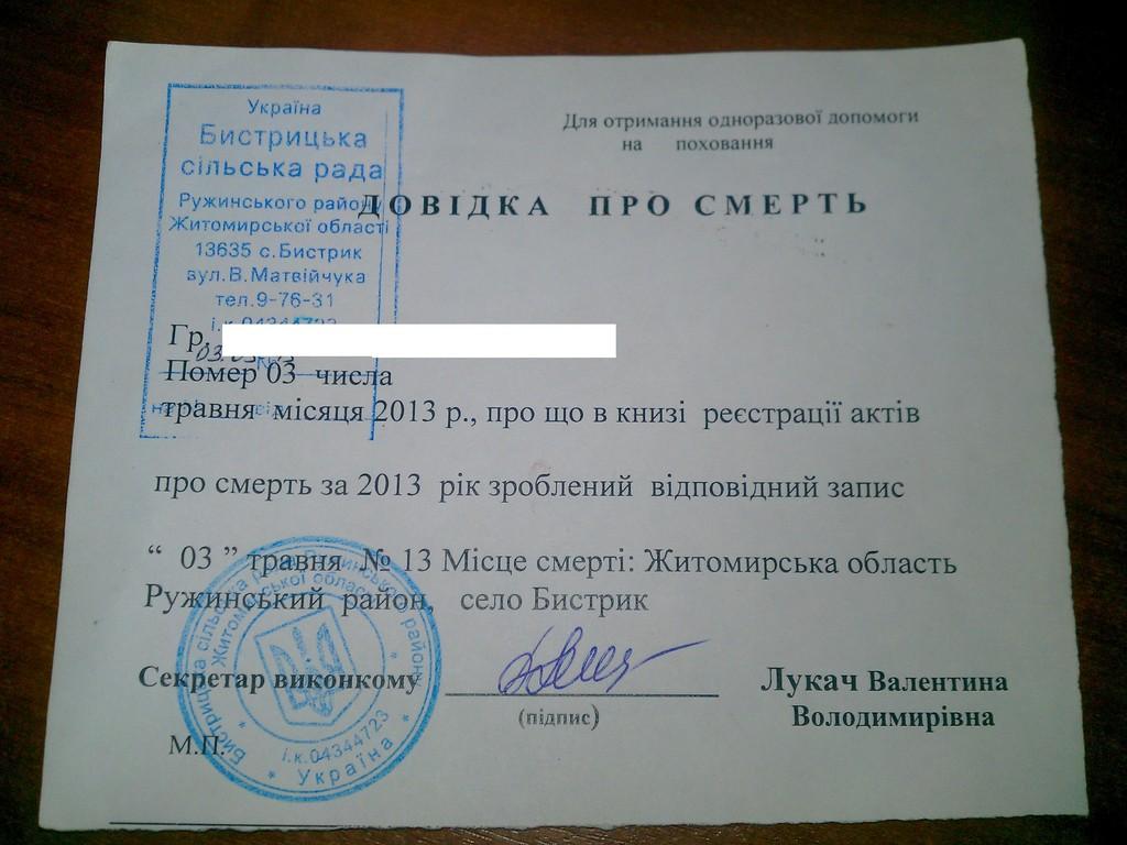 льготная справка в пенсионный фонд бланк украина