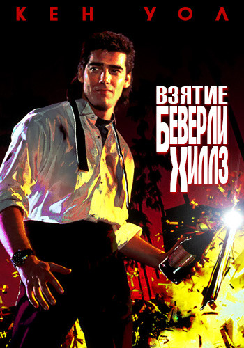 ������ ������� ����� / ������ ������� ����� / The Taking of Beverly Hills (1991) HDTVRip-AVC | DVO