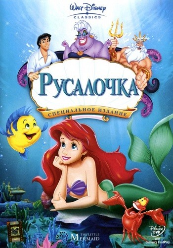 Русалочка / The Little Mermaid (1989) BDRip-AVC