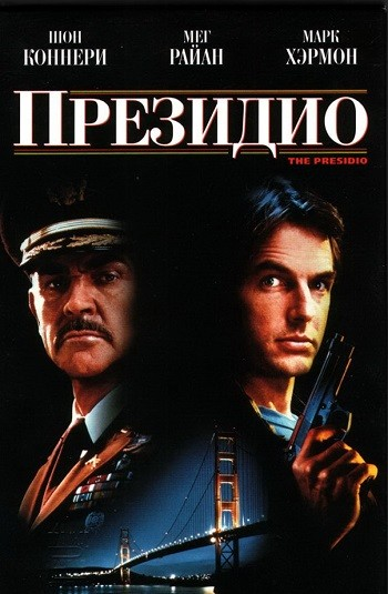 �������� / The Presidio (1988) BDRip 1080p | MVO | AVO
